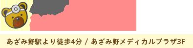 太田こどもクリニック