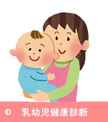 乳幼児健康診断